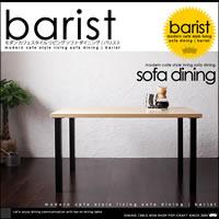 バリスト|ダイニングテーブル W120