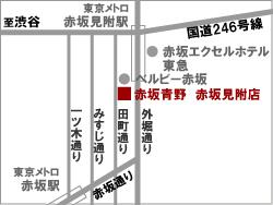 赤坂青野 赤坂見附店 地図