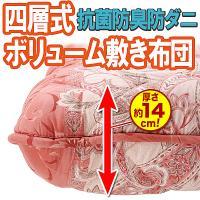 抗菌防臭防ダニ四層式ボリューム敷き布団