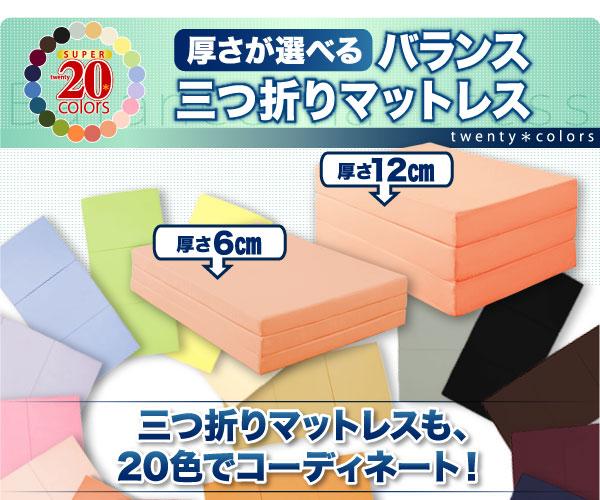 新20色厚さが選べるバランス三つ折りマットレス