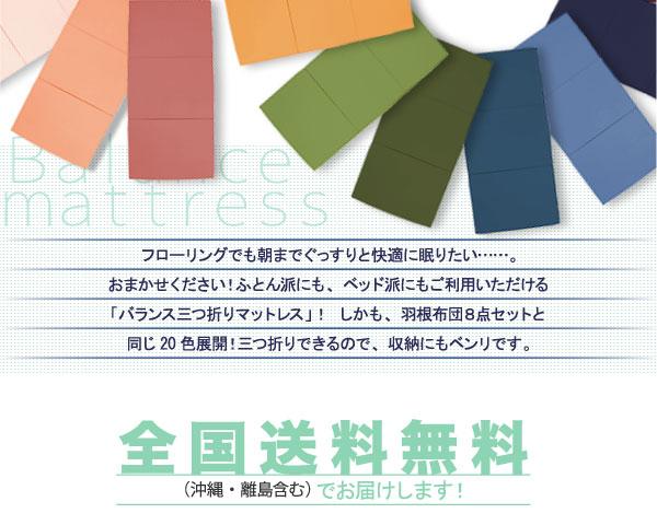バランス三つ折りマットレス シングル/セミダブル/ダブル、6cm/12cm 送料無料