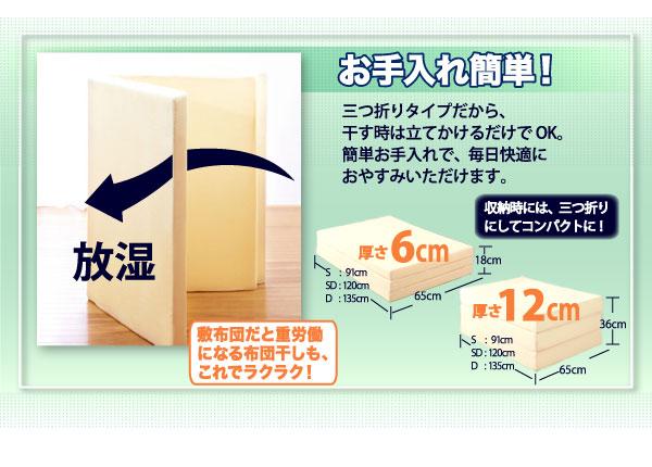 6cm/12cm厚三つ折マットレス