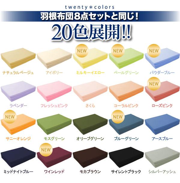 選んで楽しい!カラー20色マットレス