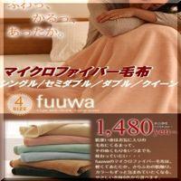 あったかふわふわ♪マイクロファイバーシリーズ【fuuwa】ふうわ【毛布】&【敷きパッド】