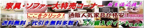 格安家具・ソファー特売コーナー送料無料多数