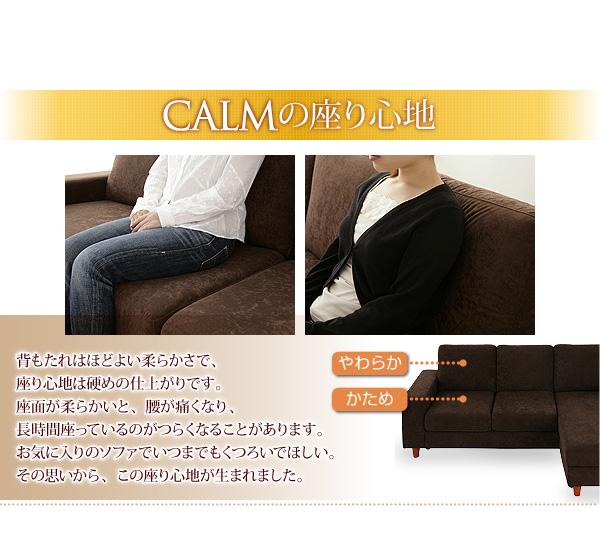 座り心地のよいカウチソファ【CALM】カーム