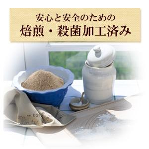 安心と安全の殺菌済み小麦ふすま