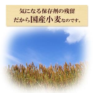 国産の小麦ふすま