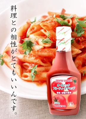 砂糖不使用トマトケチャップ