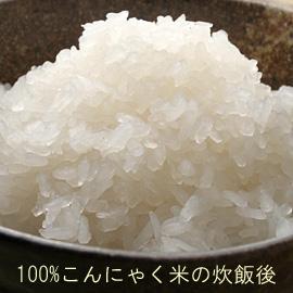 100%こんにゃく米