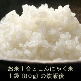 お米1合乾燥こんにゃく米1袋の炊きあがり
