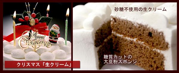 砂糖不使用大豆粉のクリスマス生ケーキ