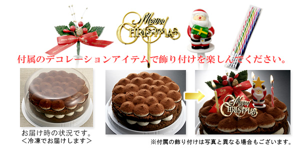 大豆粉のクリスマスティラミス