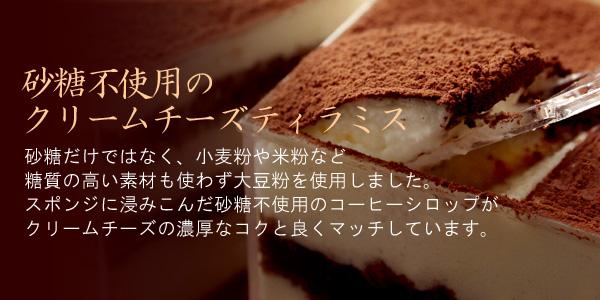糖質オフの大豆粉ティラミス