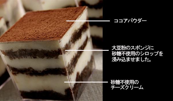 砂糖不使用の大豆粉ティラミス