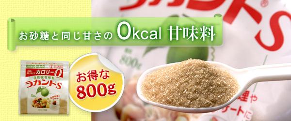 羅漢果顆粒で糖分カットのコクと風味を楽しみましょう。