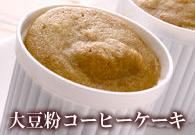 大豆粉のコーヒーカップケーキ