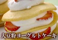 大豆粉のケーキ
