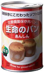 生命のパン あんしん/黒豆