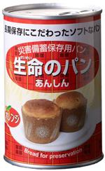 生命のパン あんしん/オレンジ
