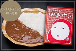 料理旅館呑龍の「味噌ハヤシ」