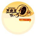 豆腐屋すいーつ豆乳レアチーズ味