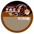 豆腐屋すいーつ豆乳モカゼリー味
