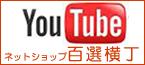 ネットショップ 百選横丁 YouTubeへ!