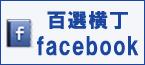 ネットショップ 百選横丁 facebookページへ!