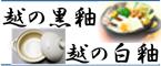IHに使える不思議な土鍋 IH土鍋の通販ショッピングサイト、越の白釉 越の黒釉IH土鍋のことなら百選横丁