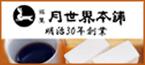 北陸(富山・金沢・能登・奥飛騨・福井)を代表する人気のお菓子銘菓「月世界」メルヘンの味わいのお取り寄せ