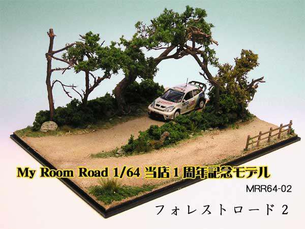 1/64スケール・ラリー車等の展示に!