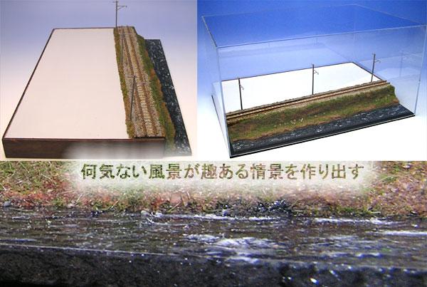ジオラマハーフ 川沿いの表現1 画像02