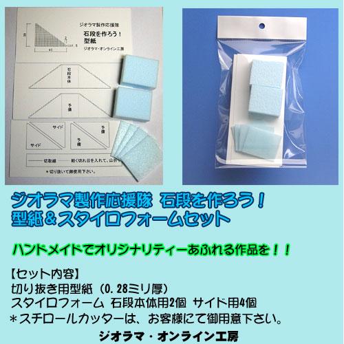 ジオラマ製作応援隊記事連動商品 石段型紙・スタイロフォームセット