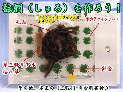 ジオラマ製作応援隊・樹木製作しよう!