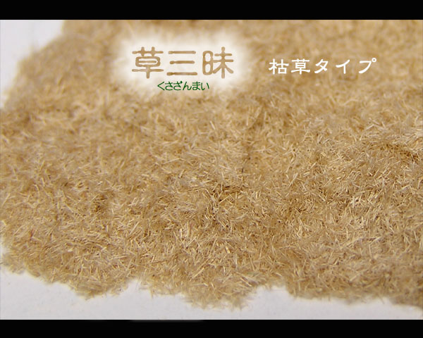 草三昧・繊維状・枯草タイプ