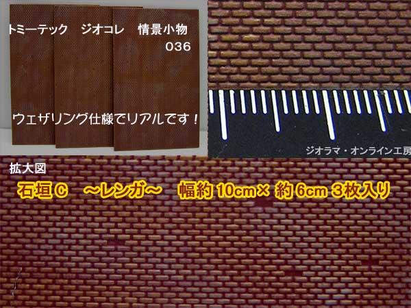 情景小物036・石垣C(レンガ)です