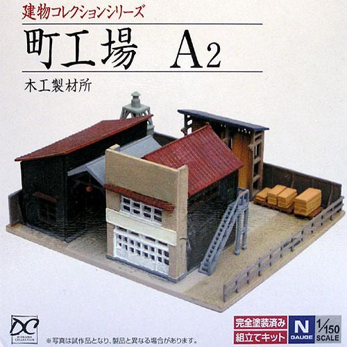 町工場A2