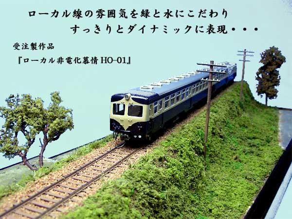 HO観賞用ジオラマ・ローカル非電化慕情HO-01