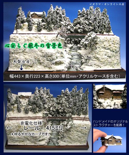 『厳冬の鉄路』ワンメイクNゲージ観賞用ジオラマ