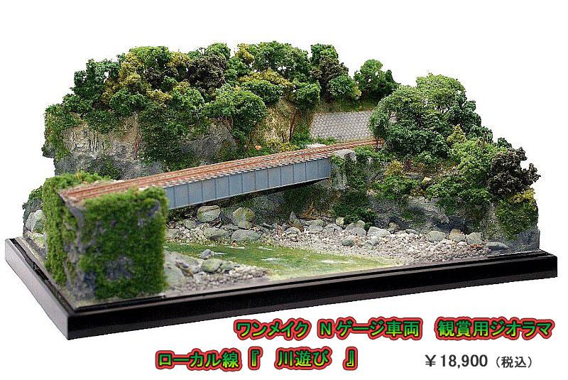 ローカル線『川遊び』