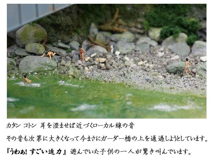 ローカル線『川遊び』子供達