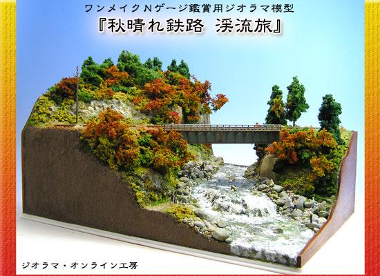 Nゲージ観賞用ジオラマ『秋晴れの鉄路 渓流旅』