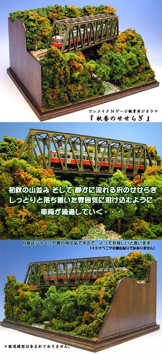 Nゲージ観賞用ジオラマ『秋香のせせらぎ』紹介