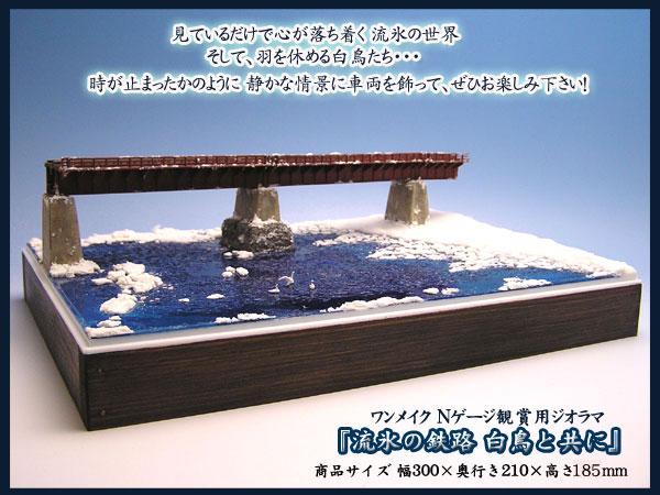 『流氷の鉄路