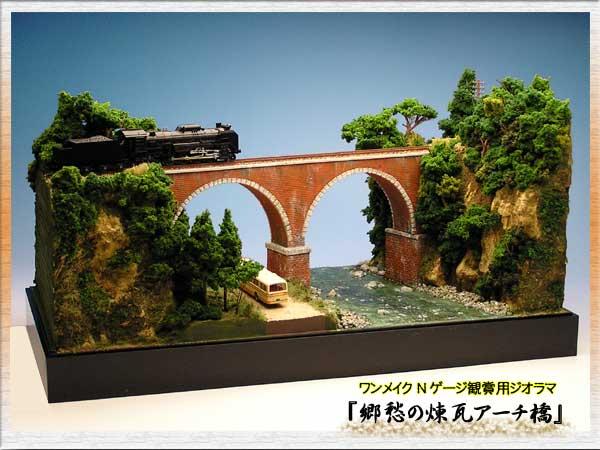 『郷愁の煉瓦アーチ橋』