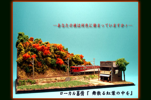 秋を感じる鉄道ジオラマ