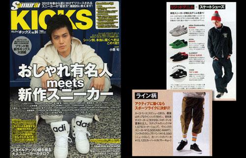 PRESS: SAMURAI X FUCT