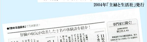 観音温泉・ミネラルウォーター