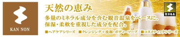 観音温泉水の化粧品・コスメティック
